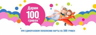 Дарим 100 гривен